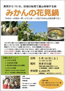 mikan-blossom-nabe-flyer1